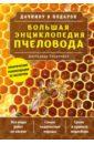 Большая энциклопедия пчеловода очеретний а большая энциклопедия пчеловода