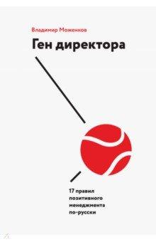 Ген директора. 17 правил позитивного менеджмента по-русски бронепровода на ауди 100