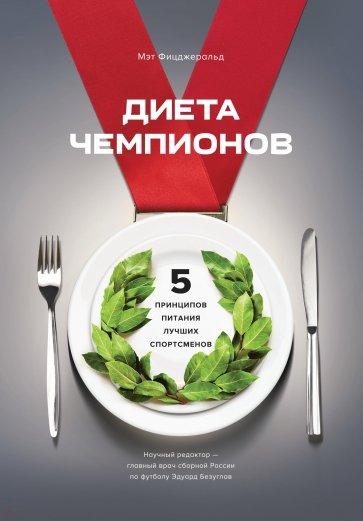 Диета чемпионов. 5 принципов питания лучших спортсменов, Мэт Фицджеральд