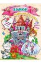 Волшебный замок принцессы kid hop замок для принцессы winx розовая