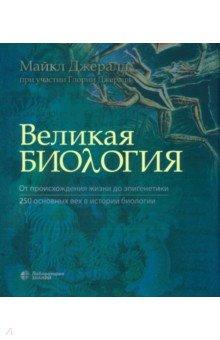Обложка книги Великая биология. От зарождения жизни до эпигенетики. 250 основных вех в истории биологии