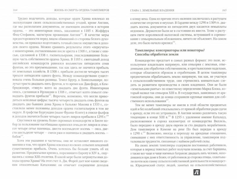 Иллюстрация 1 из 10 для Жизнь и смерть ордена Тамплиеров.1120-1314 - Ален Демурже | Лабиринт - книги. Источник: Лабиринт