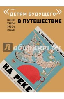 Введенский Александр Иванович » На реке