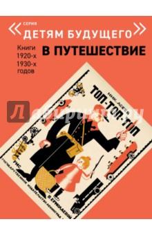 Купить Топ-топ-топ, Арт-Волхонка, Отечественная поэзия для детей