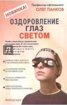 Оздоровление глаз светом. Авторская методика коррекции зрения оздоровление глаз светом авторская методика коррекции зрения