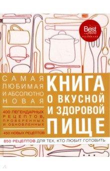 Книга о вкусной и здоровой пище книга для записей с практическими упражнениями для здорового позвоночника