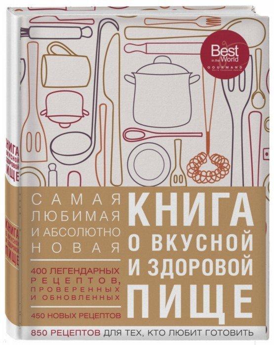 Иллюстрация 1 из 22 для Книга о вкусной и здоровой пище | Лабиринт - книги. Источник: Лабиринт