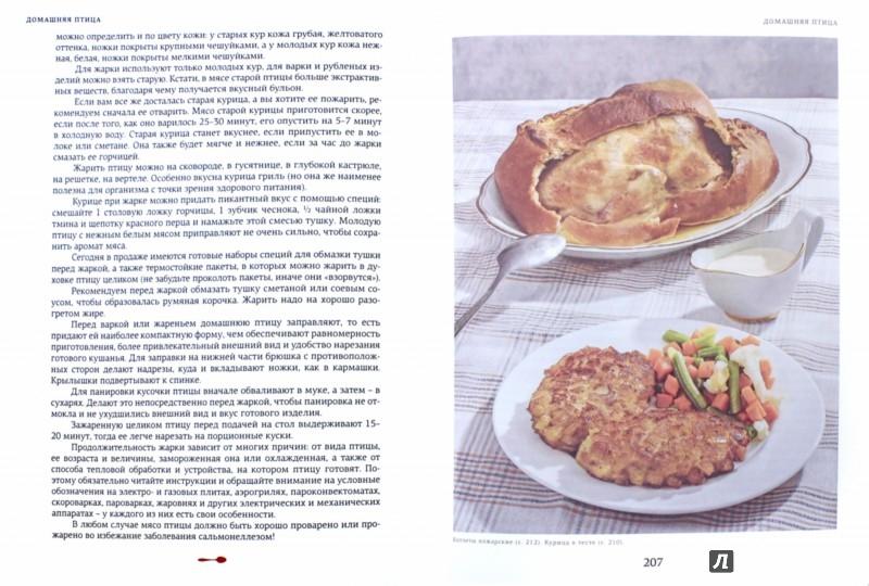Иллюстрация 1 из 21 для Книга о вкусной и здоровой пище | Лабиринт - книги. Источник: Лабиринт