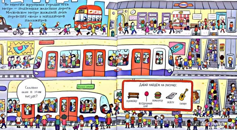 Иллюстрация 1 из 14 для Найди мышку в транспорте - Сара Хан | Лабиринт - книги. Источник: Лабиринт