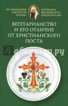 Вегетарианство и его отличие от христианского поста. По творениям святителя Тихона