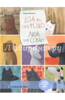 Lisa will einen Hund. Deutsch-Russisch martin hat geburtstag