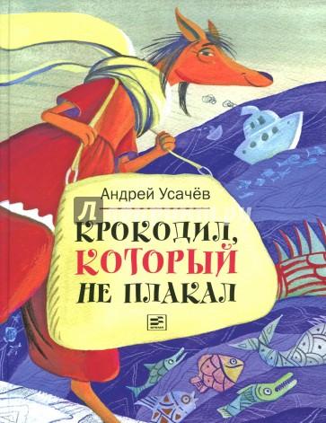 Крокодил, который не плакал, Усачев Андрей Алексеевич