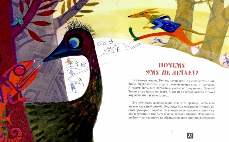 Иллюстрация 1 из 13 для Крокодил, который не плакал - Андрей Усачев | Лабиринт - книги. Источник: Лабиринт