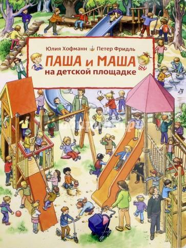 Паша и Маша на детской площадке, Хофманн Юлия