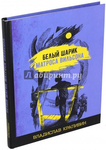 Белый шарик матроса Вильсона, Крапивин Владислав Петрович