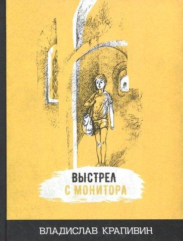 Выстрел с монитора, Крапивин Владислав Петрович