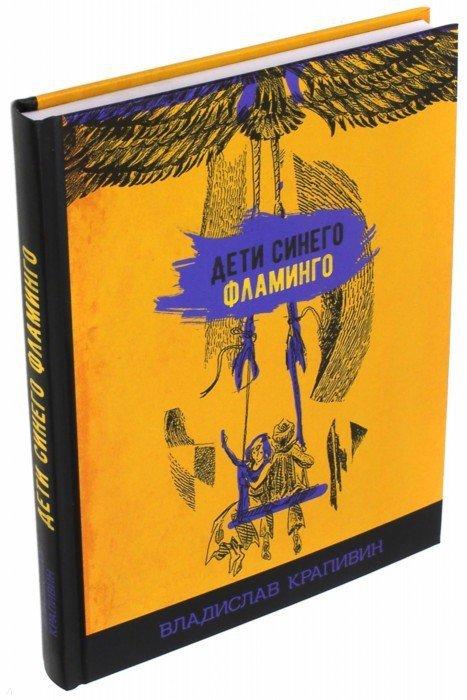 Иллюстрация 1 из 38 для Дети синего фламинго - Владислав Крапивин | Лабиринт - книги. Источник: Лабиринт