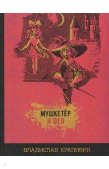 Мушкетёр и фея мушкетер и фея и другие истории из жизни джонни воробьева