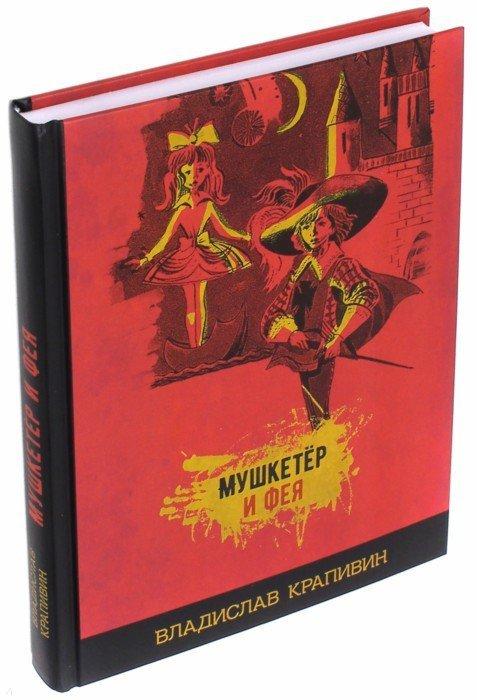 Иллюстрация 1 из 37 для Мушкетёр и фея - Владислав Крапивин   Лабиринт - книги. Источник: Лабиринт