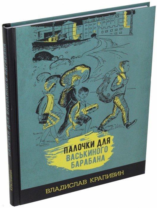Иллюстрация 1 из 44 для Палочки для Васькиного барабана - Владислав Крапивин | Лабиринт - книги. Источник: Лабиринт