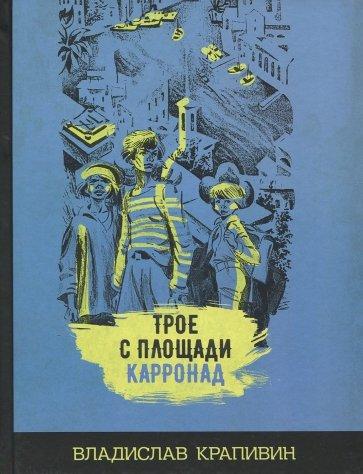 Трое с площади Карронад, Крапивин Владислав Петрович