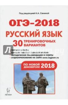 сенина егэ 2019 русский язык скачать