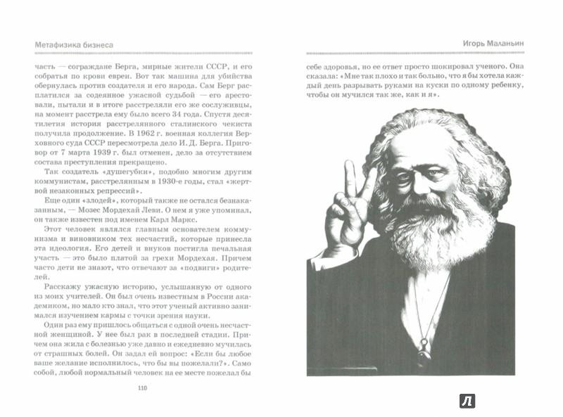 Иллюстрация 1 из 5 для Метафизика бизнеса - Игорь Маланьин | Лабиринт - книги. Источник: Лабиринт