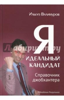 Я - идеальный кандидат. Справочник джобхантера джордж колризер надежная база лидерство дляруководителей высшего звена