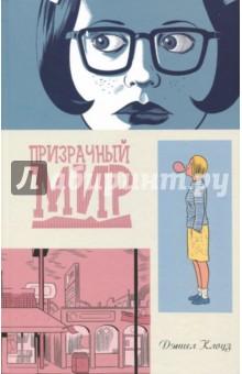 Призрачный мир (новая обложка) ребекка блум