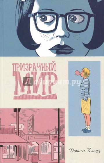 Призрачный мир (новая обложка), Клоуз Дэниел