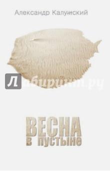 Весна в пустыне. Вторая книга стихов алабая питомник в районе киевского калужского минского шоссе