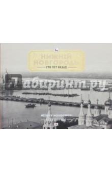 Нижний Новгород сто лет назад ауди а4 с пробегом нижний новгород