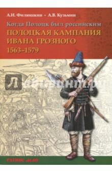 Когда Полоцк был российским. Полоцкая кампания Ивана Грозного 1563-1579 гг.