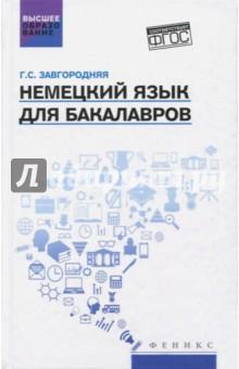 Феникс Немецкий язык для бакалавров: учебник