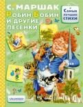 Робин-Бобин и другие песенки