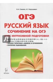 Русский язык. 9 класс. Сочинение на ОГЭ. Курс интенсивной подготовки