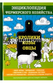 Кролики. Козы. Овцы
