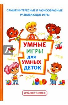 Купить Умные игры для умных деток, Научная книга, Развивающие и активные игры для детей