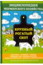 Крупный рогатый скот, Смирнов В.