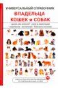 Обложка Универсальный справочник владельца кошек и собак