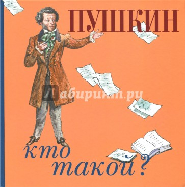 Пушкин, Нечипоренко Юрий Дмитриевич
