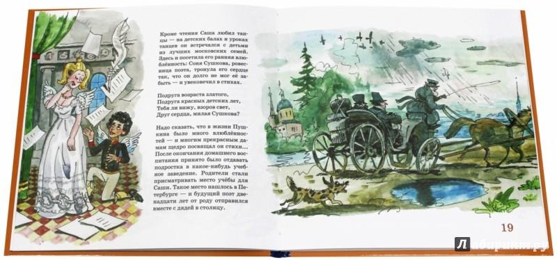 Иллюстрация 1 из 5 для Пушкин - Юрий Нечипоренко | Лабиринт - книги. Источник: Лабиринт
