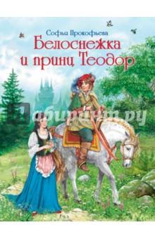 Белоснежка и принц Теодор белоснежка и семь гномов куклу