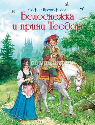 Белоснежка и принц Теодор, Прокофьева Софья Леонидовна