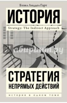 Стратегия непрямых действий александр рудольфович герасимов переговорные войны пошаговая стратегия победы книга тренинг