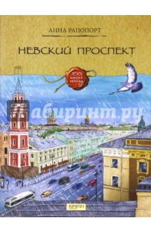 Купить Невский проспект, Качели, История