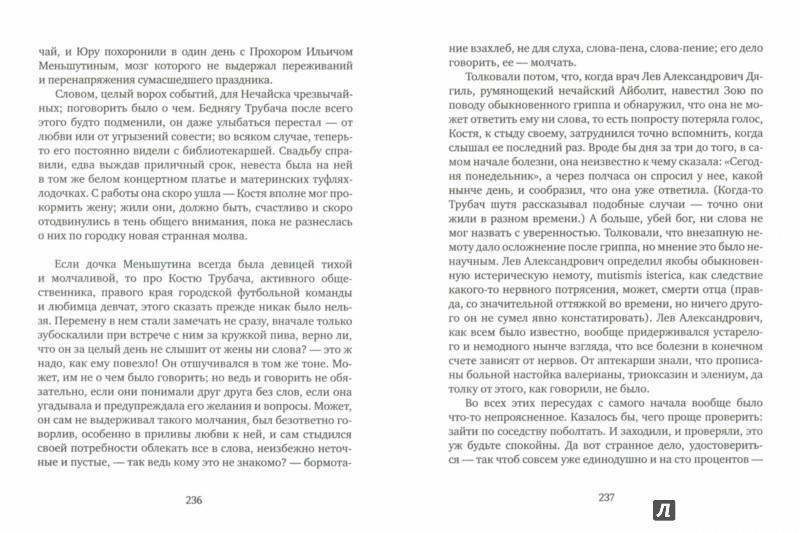 Иллюстрация 1 из 4 для Провинциальная философия - Марк Харитонов | Лабиринт - книги. Источник: Лабиринт