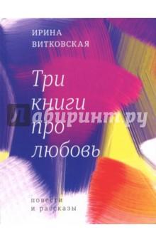 Три книги про любовь