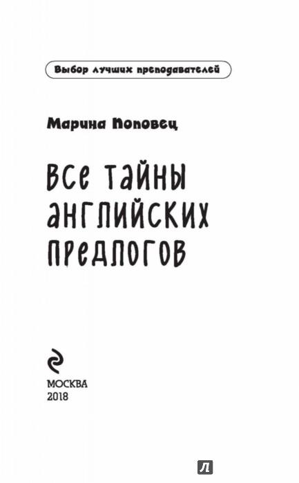 Иллюстрация 1 из 25 для Все тайны английских предлогов - Марина Поповец | Лабиринт - книги. Источник: Лабиринт