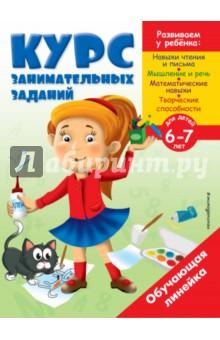Курс занимательных заданий. Для детей 6-7 лет эксмо читаю легко и правильно для детей 6 7 лет